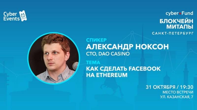 Митап Киберфонда 31 октября в Петербурге: как сделать Facebook на Ethereum