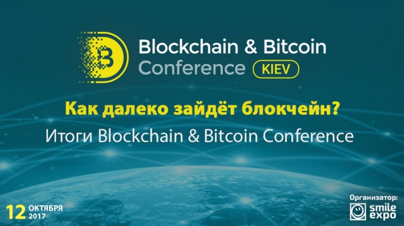Итоги Blockchain & Bitcoin Conference Kiev 2017: Тренды в блокчейн-экономике, эволюция GovTech и феномен ICO