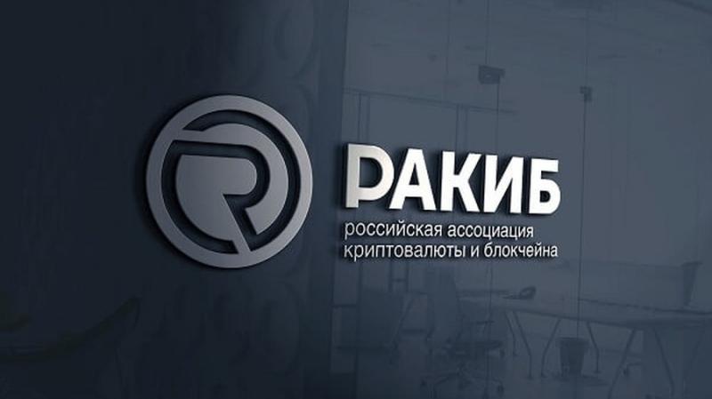 В РАКИБ рассматривают 40 заявок от иностранцев на майнинг в России