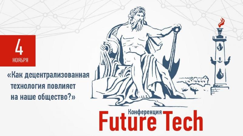 Конференция Future Tech 4-6 ноября в Санкт-Петербурге