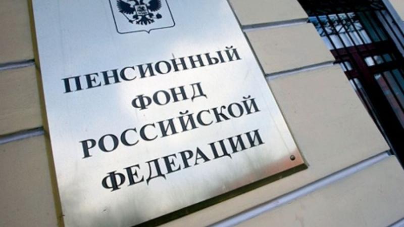 Пенсионному фонду предложили вложить накопления россиян в криптовалюту
