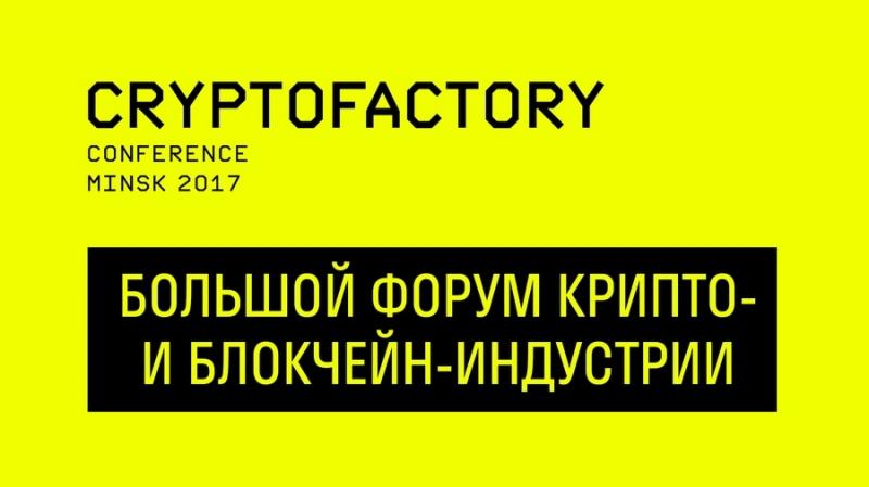 17 ноября в Минске пройдет конференция CryptoFactory
