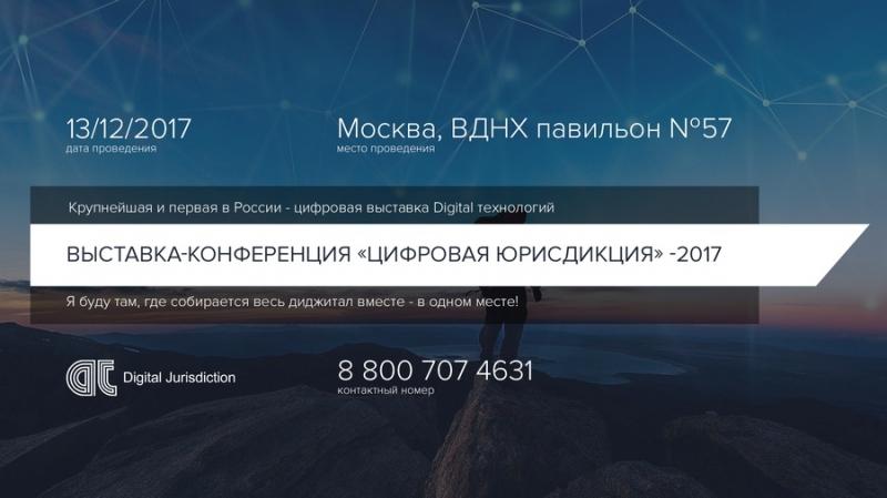 13 декабря 2017 года на ВДНХ пройдет выставка-конференция «Цифровая Юрисдикция»
