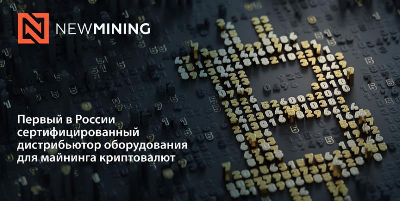 EET EuropartsRus (NEW MINING COMPANY) — первый в России дистрибьютор Canaan