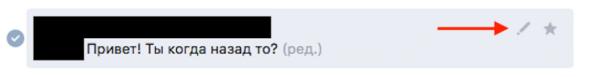 Во «ВКонтакте» теперь можно редактировать отосланные сообщения
