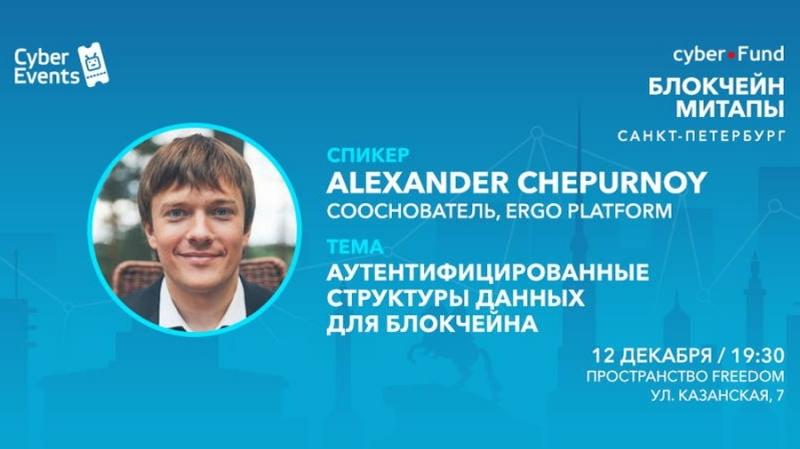Митап Киберфонда 12 декабря в Петербурге: аутентифицированные структуры данных для блокчейна