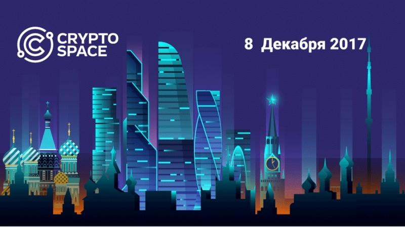 Отчет о конференции «Cryptospace» в Сколково