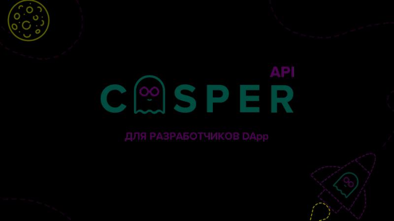 Casper API – децентрализованная система для разработчиков DApps
