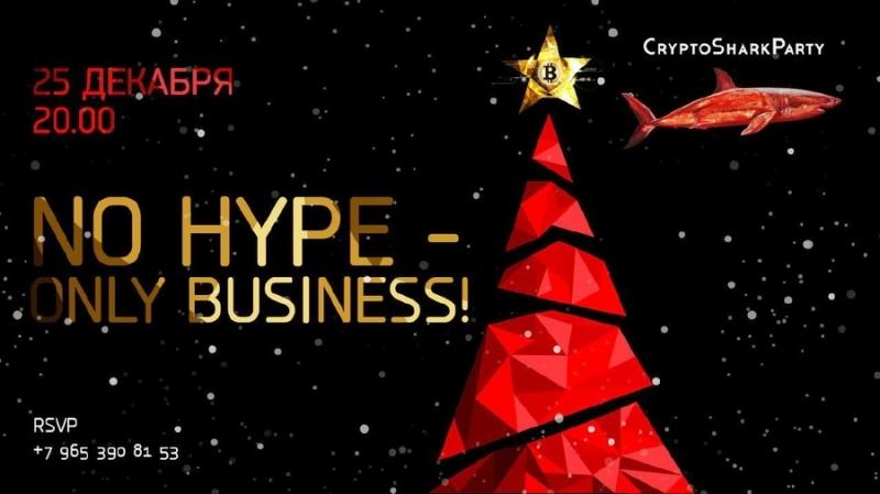 CryptoSharkParty – 25 декабря в Москве