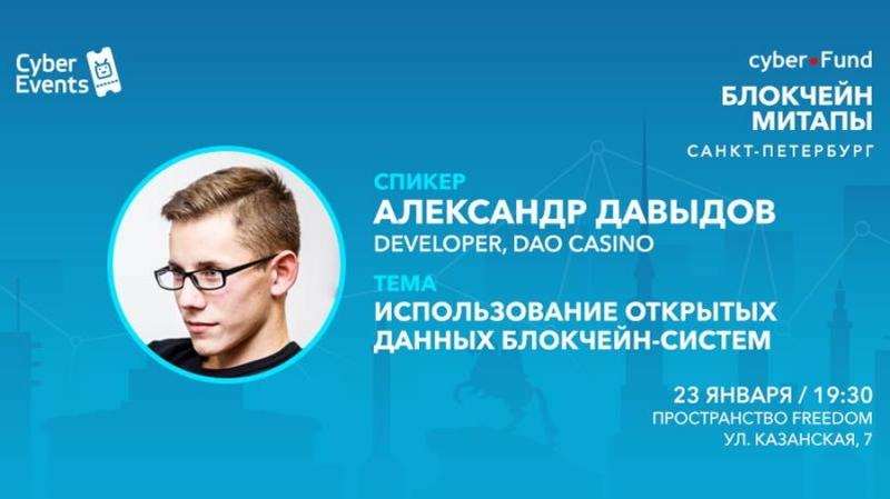 Митап Киберфонда 23 января в Петербурге: Использование открытых данных блокчейн-систем