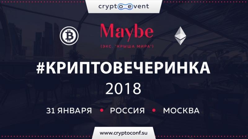 """Коктейли, кикер и блокчейн:  """"Криптовечеринка"""" в Москве 31 января"""