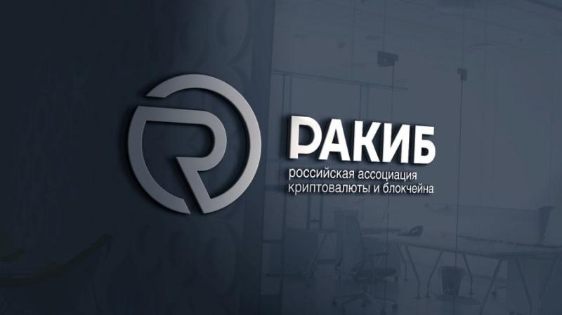 РАКИБ: криптоиндустрия в РФ обширнее металлургии и аэрокосмонавтики