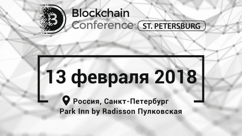 Blockchain Conference St. Petersburg пройдет 13 февраля 2018