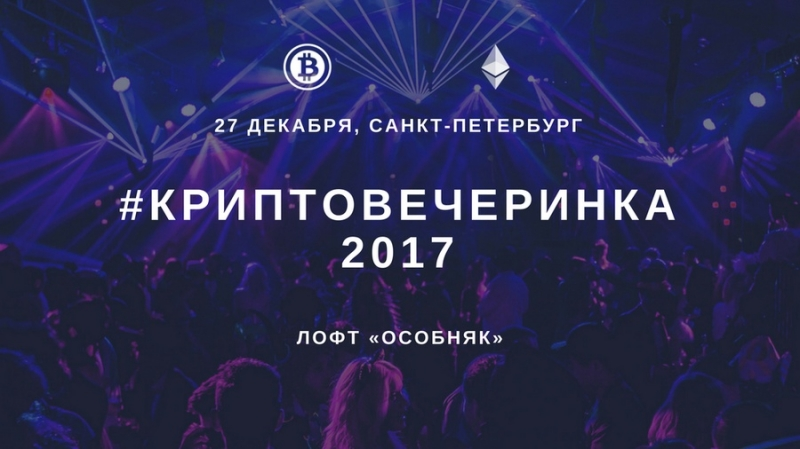 27 декабря в Петербурге пройдет предновогодняя Криптовечеринка