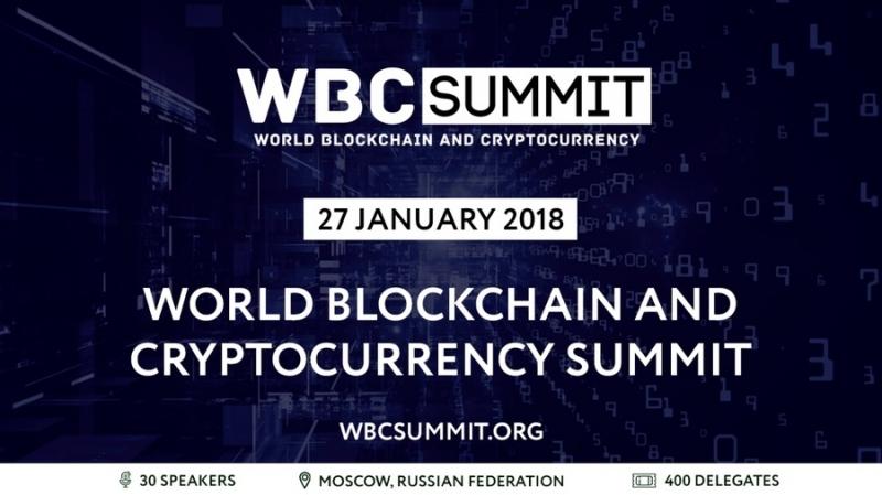 World Blockchain and Cryptocurrency Summit пройдет 27 января в Москве