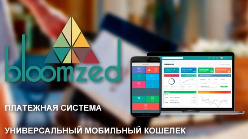 Многофункциональный мобильный финансовый ассистент Bloomzed проводит продажу токенов BZT