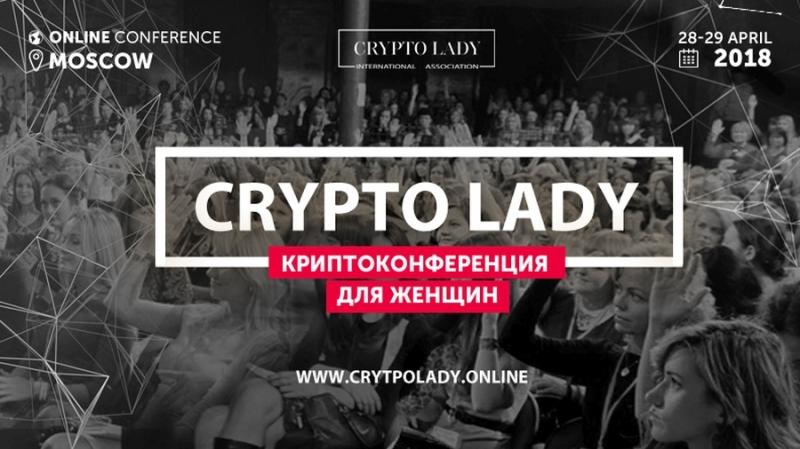 Crypto Lady — криптоконференция для женщин 28-29 апреля в Москве