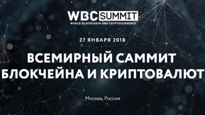 Итоги Всемирного саммита блокчейна и криптовалют в Москве 27 января