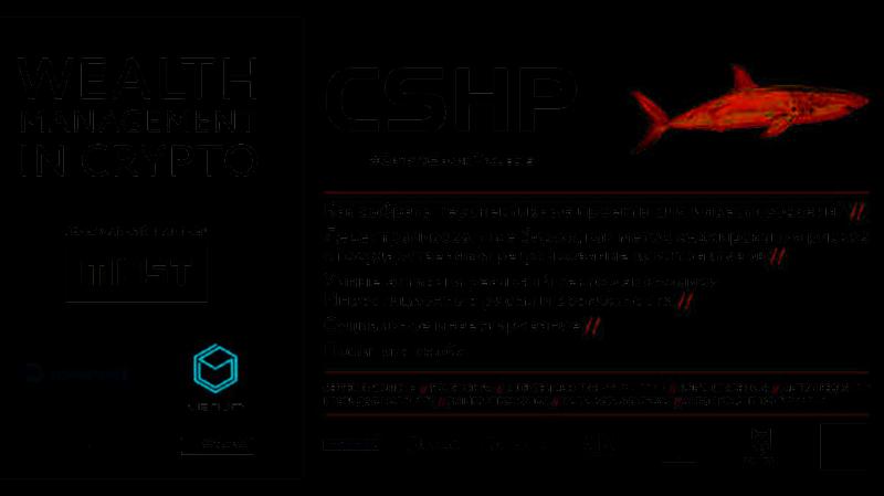 На CryptoSharkParty 4 февраля пройдет дискуссия WEALTH MANAGEMENT IN CRYPTO