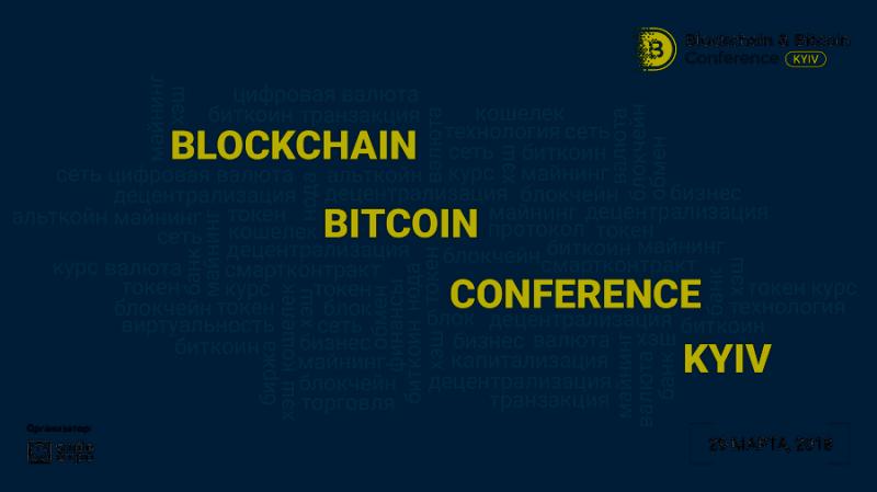29 марта в Киеве пройдёт пятая Blockchain & Bitcoin Conference