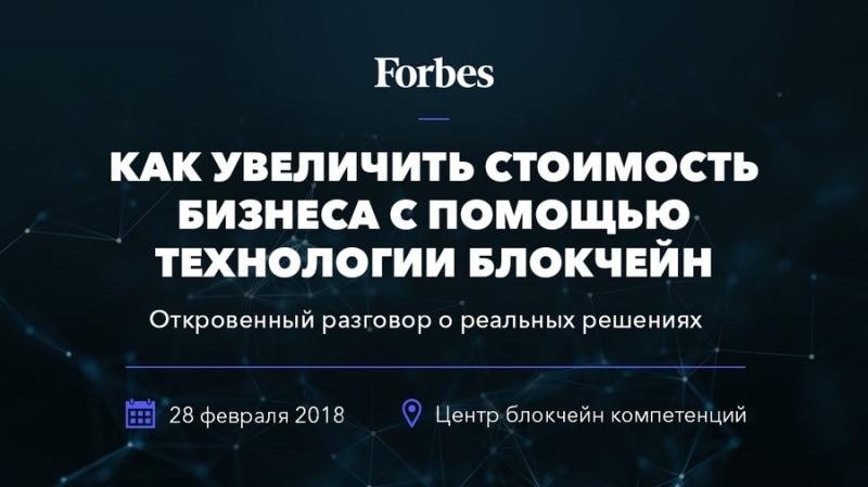 28 февраля в Москве состоится конференция Forbes о блокчейне в бизнесе