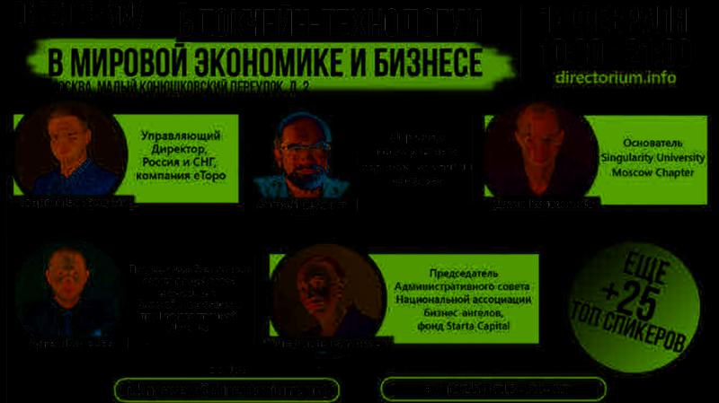 Конференция «Блокчейн-технологии в мировой экономике и бизнесе» 14 февраля в Москве