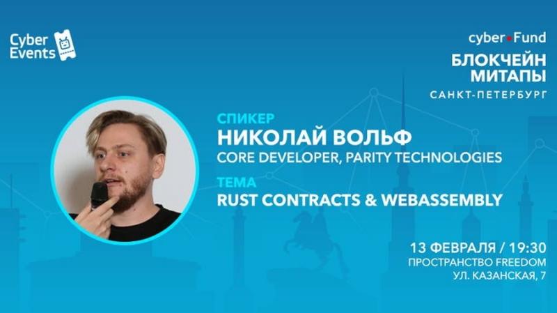 Митап Киберфонда 13 февраля в Петербурге: Rust Contracts & WebAssembly