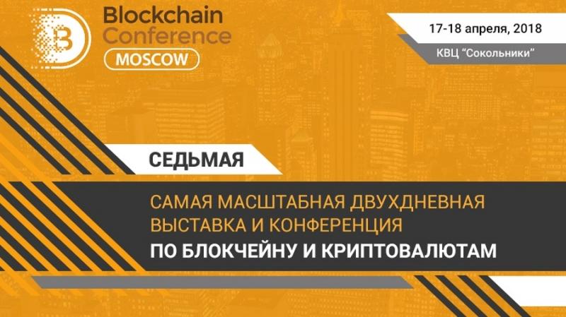 17-18 апреля в Москве пройдёт выставка-конференция Blockchain Conference Moscow