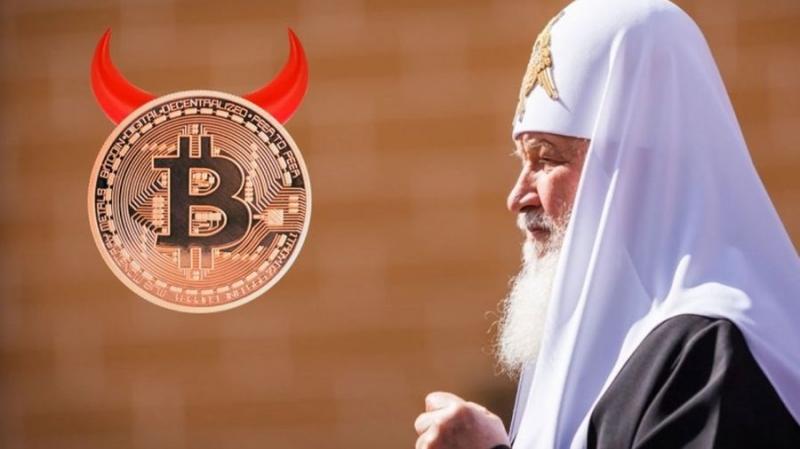 Патриарх Кирилл призывает к осторожности с криптовалютами