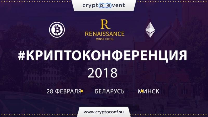 «Криптоконференция» в Минске состоится 28 февраля