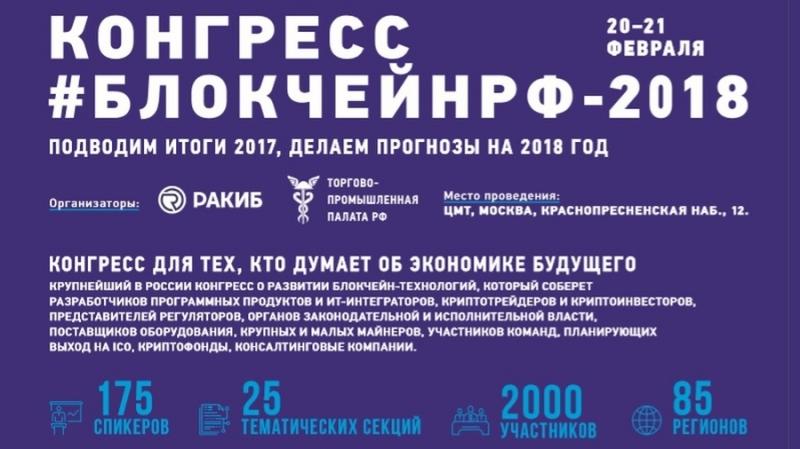 Конгресс БЛОКЧЕЙНРФ-2018 соберет ключевых специалистов по блокчейну в Москве 20-21 февраля