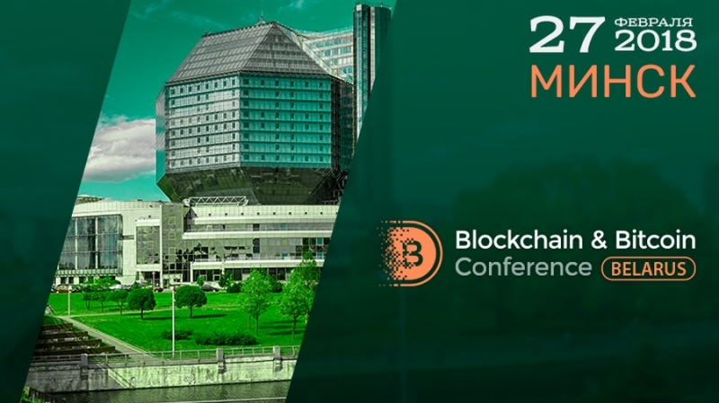 27 февраля в Минске пройдет Blockchain & Bitcoin Conference Belarus