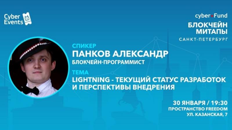 Митап Киберфонда 30 января в Петербурге: Lightning – текущий статус разработок и перспективы внедрения