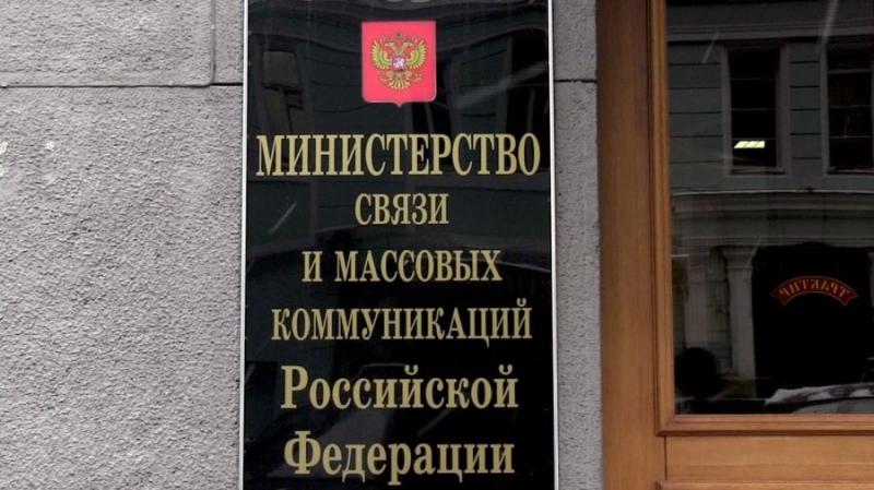 Минкомсвязи РФ представило порядок аккредитации организаторов ICO