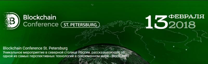 13 февраля в Санкт-Петербурге состоится Blockchain Conference St. Petersburg
