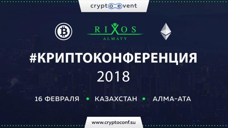 16 февраля в Алма-Ате пройдет «Криптоконференция»