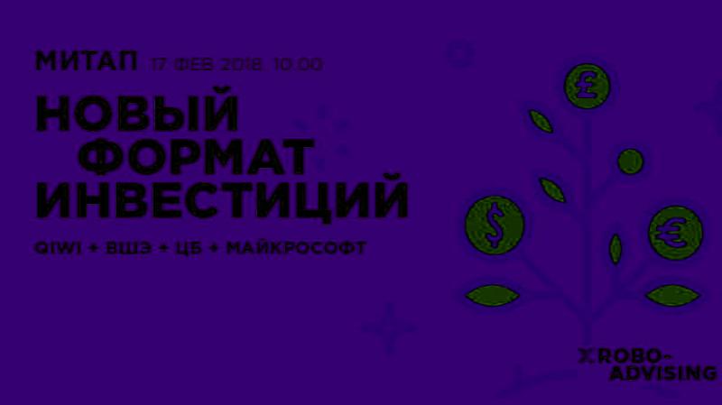 В Москве при поддержке QIWI, ЦБ РФ, ВШЭ и Microsoft пройдет митап на тему робоэдвайзинга