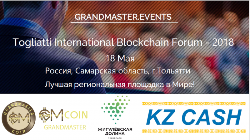 Togliatti International Blockchain Forum — 2018 — международный форум для специалистов, бизнесменов, инвесторов в сфере криптовалют, ICO-стартапов, представителей блокчейн-индустрии, а также для компаний занимающихся изготовлением и продажей оборудования для майнинга.