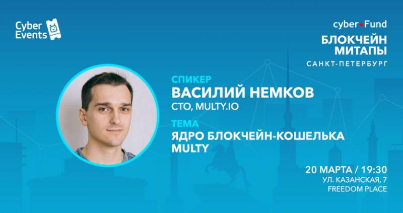 20 марта в Петербурге пройдет очередной блокчейн-митап от Сyber•Fund.
