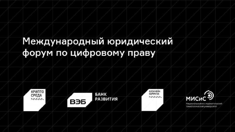 Международный юридический форум «КриптоСреда» пройдет 1 марта в Центре блокчейн-компетенций в Москве