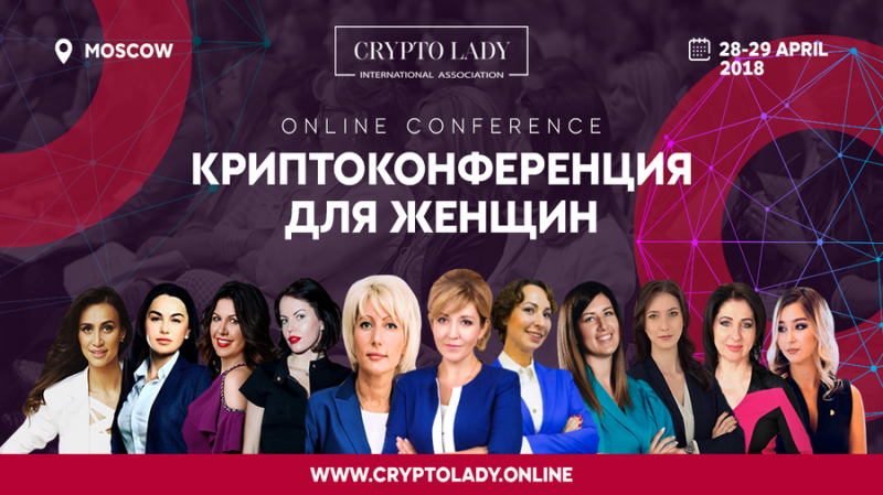 24 женщины-спикера расскажут о кухне блокчейна и криптовалюте.