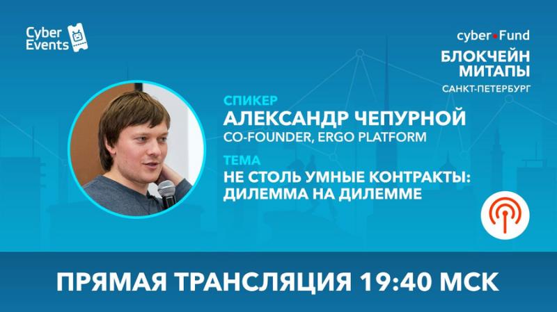 Блокчейн митапы cyber•Fund в Санкт-Петербурге.