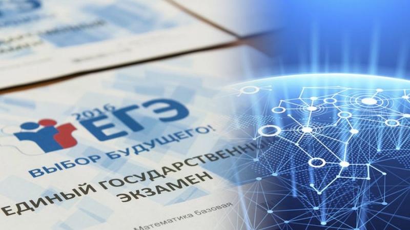 Рособрнадзор: блокчейн позволит модернизировать ЕГЭ