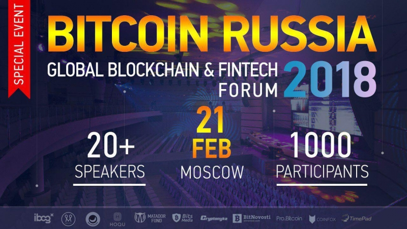 Bitcoin Russia 2018 – Global Blockchain and Fintech Forum 21 февраля в Москве