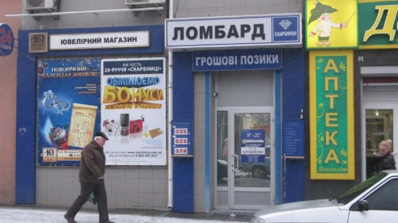 Украинский ломбард открыл кредитование под залог в криптовалюте