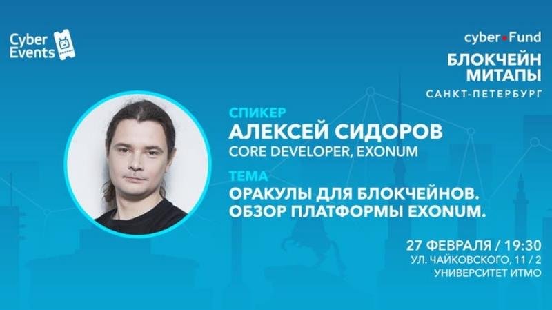 Митап Киберфонда 13 февраля в Петербурге: Оракулы для блокчейнов. Обзор платформы Exonum