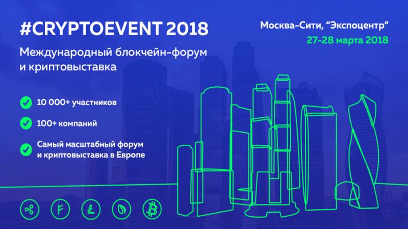 27-28 марта в Москве состоится Международный блокчейн-форум #CRYPTOEVENT