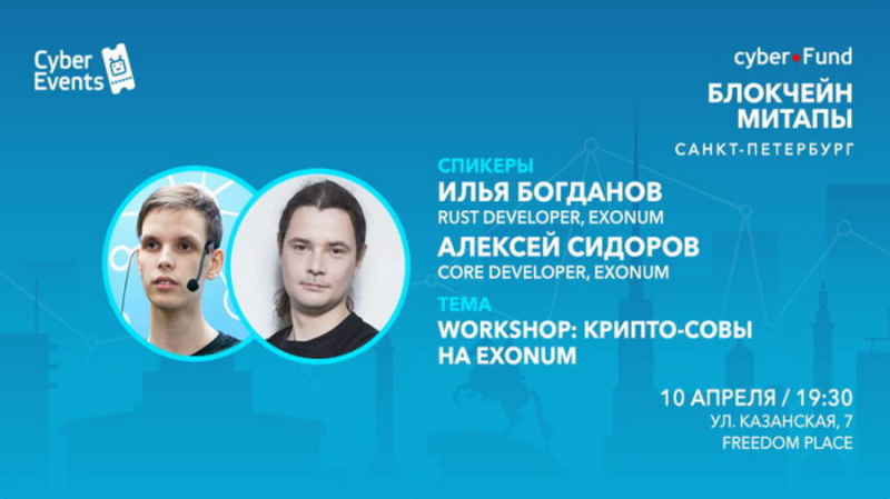 Во вторник 10 апреля пройдет очередной блокчейн-митап от Сyber•Fund в Санкт-Петербурге, на Казанской, 7.