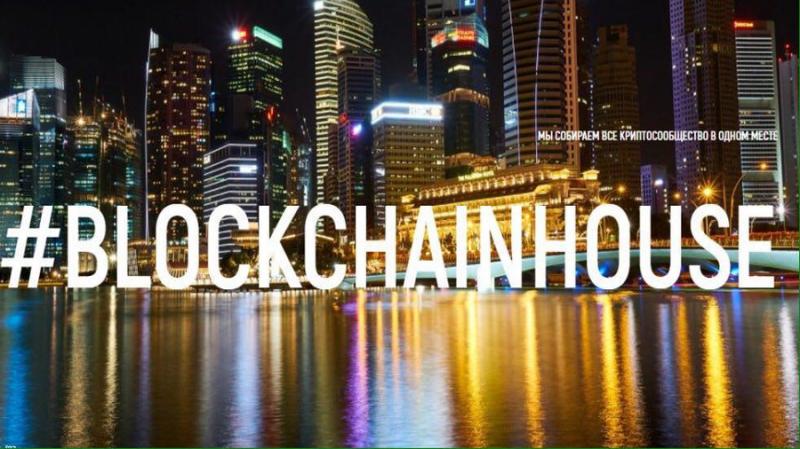 Blockchainhouse проводит набор проектов для их акселерации