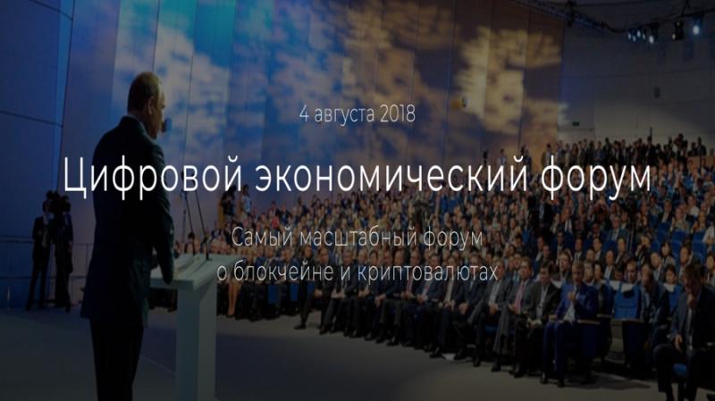 """4 августа в Москве пройдет """"Цифровой Экономический Форум"""""""